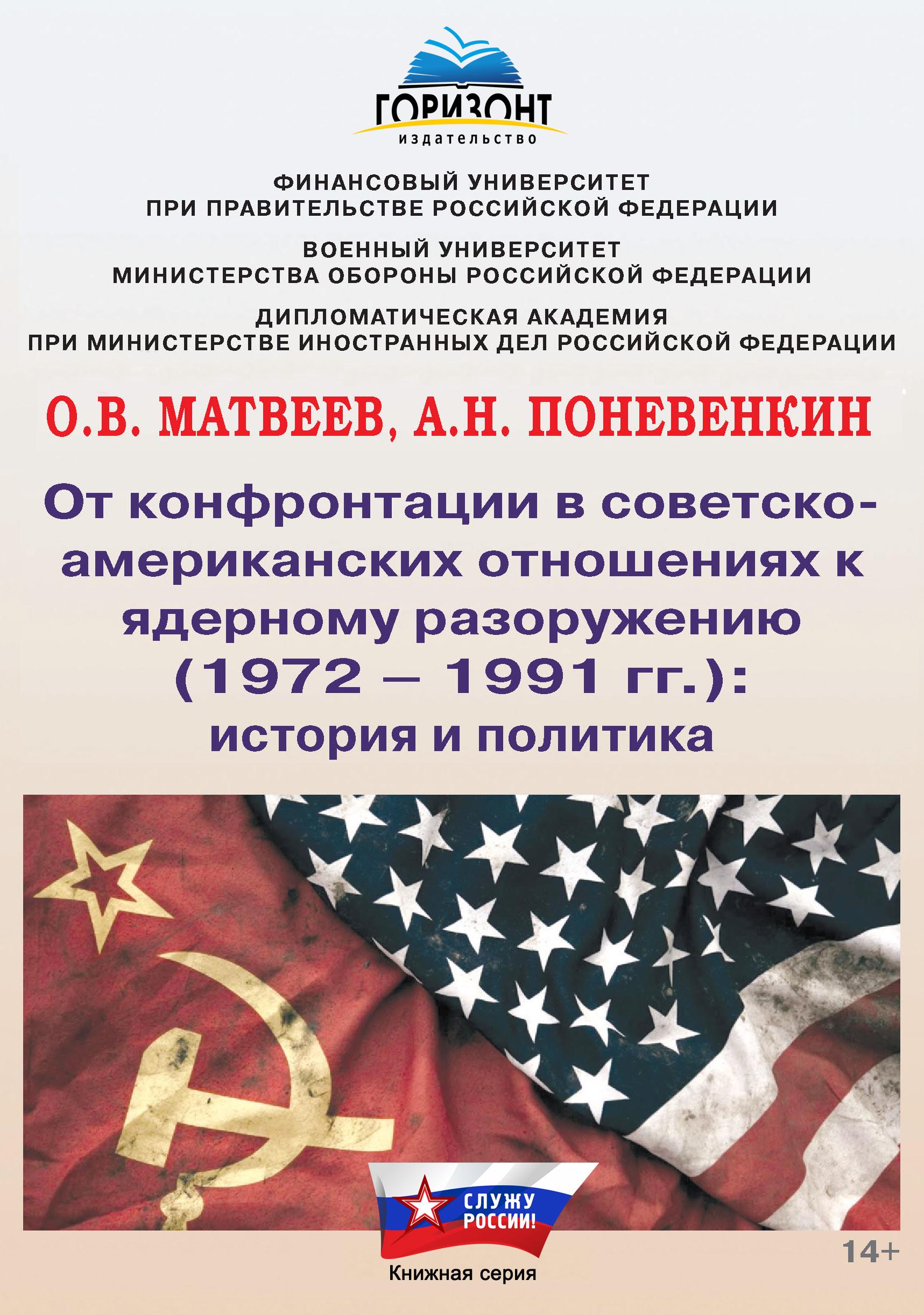 цена О. В. Матвеев От конфронтации в советско-американских отношениях к ядерному разоружению (1972–1991 гг.): история и политика онлайн в 2017 году