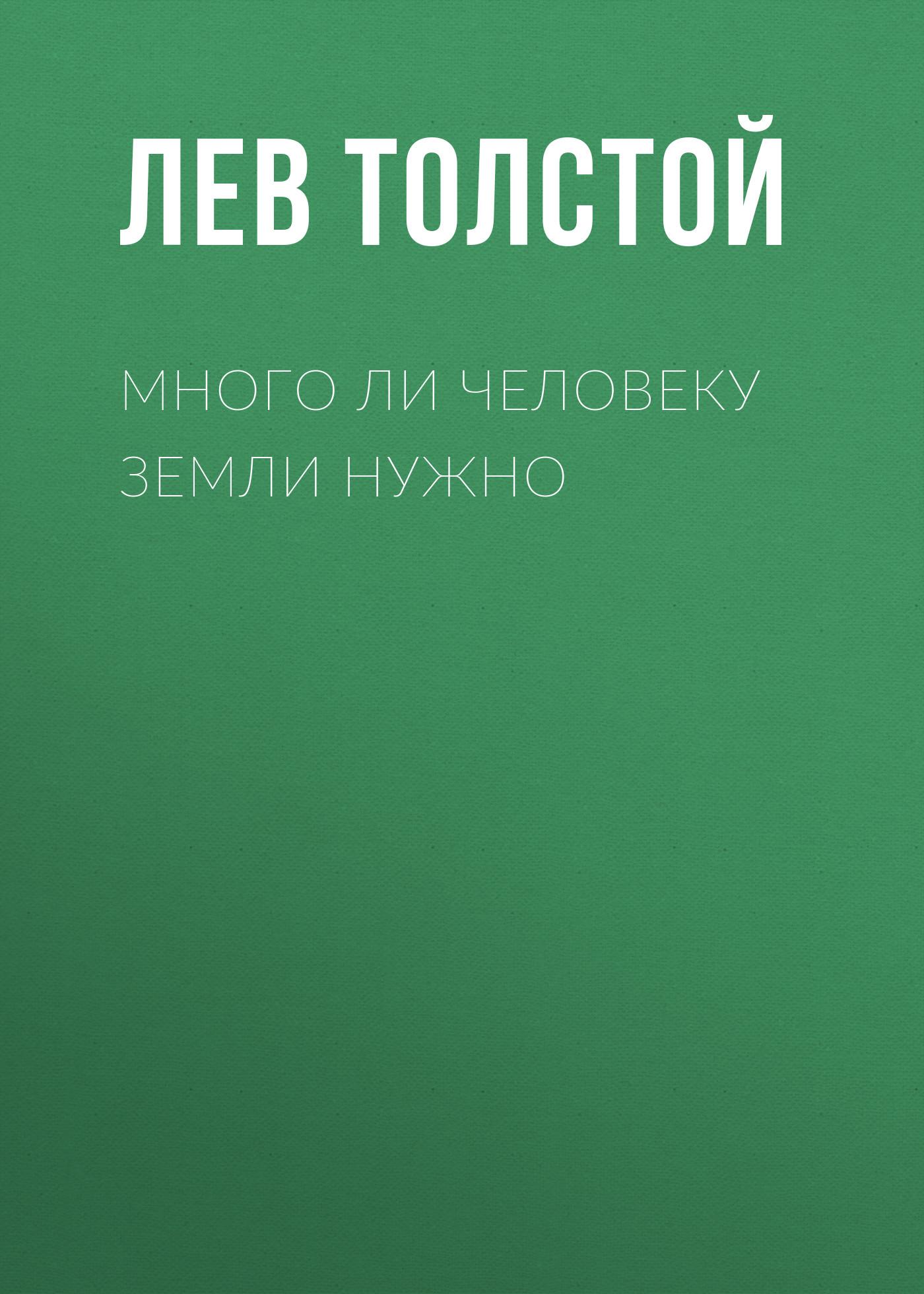 Лев Толстой Много ли человеку земли нужно