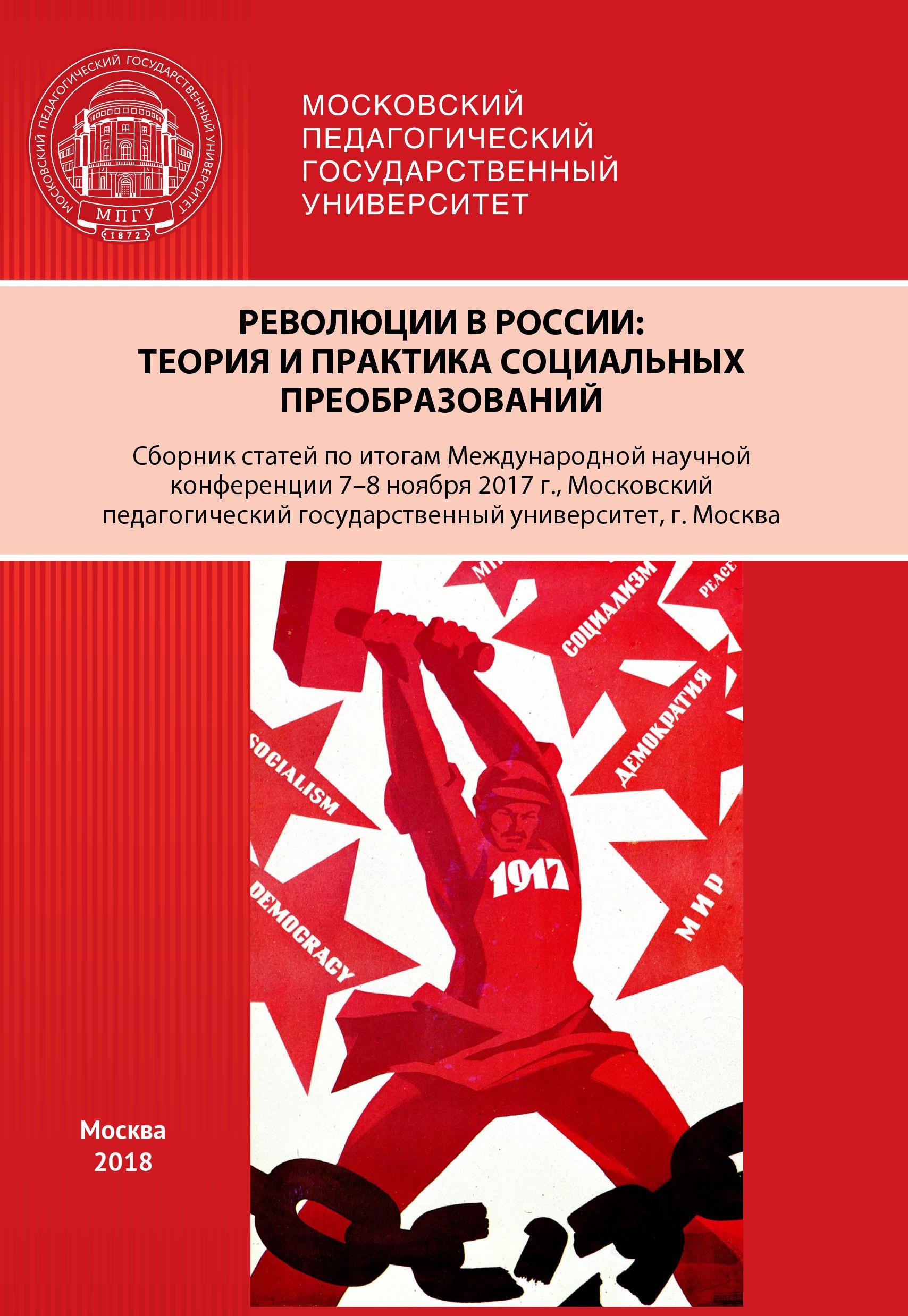 Революции в России. Теория и практика социальных преобразований