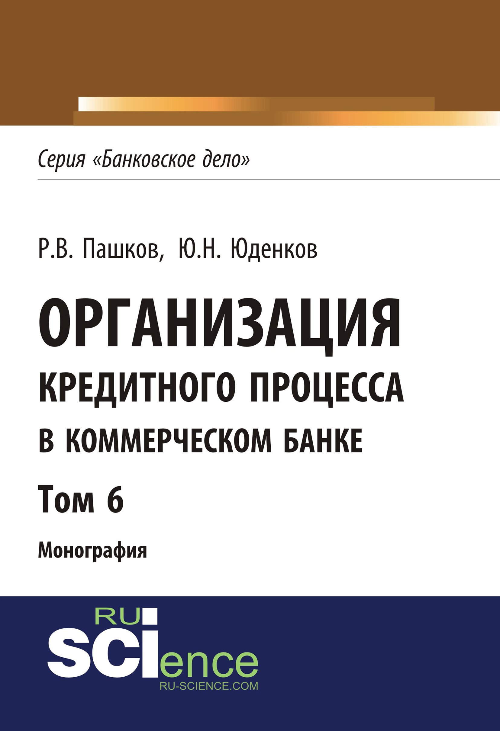 Ю. Н. Юденков Организация кредитного процесса в коммерческом банке. Том 6 стоимость