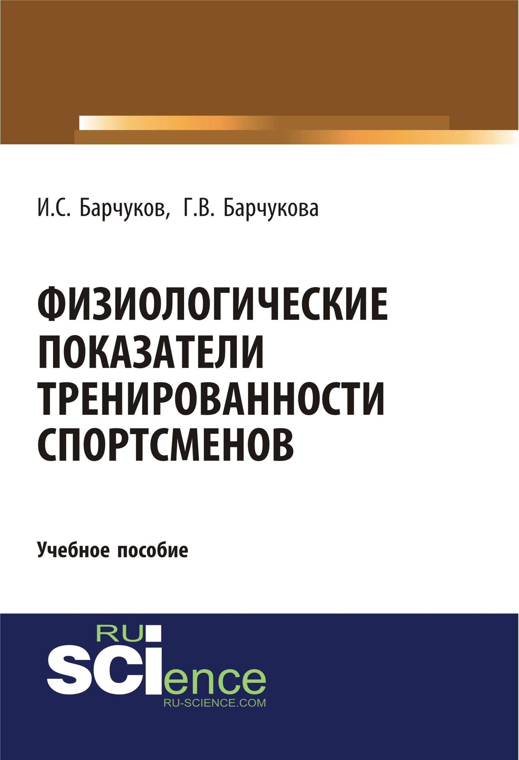 Г. В. Барчукова Физиологические показатели тренированности спортсменов