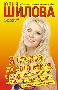 цена на Юлия Шилова Я стерва, но зато какая, или Сильная женщина в мире слабых мужчин