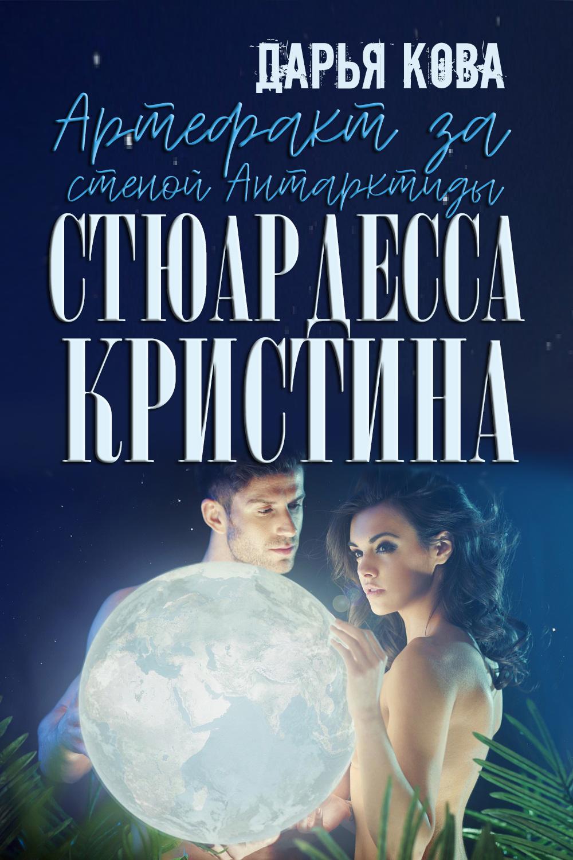 Дарья Кова Стюардесса Кристина: Артефакт за стеной Антарктиды дарья кова стюардесса кристина в поисках ковчега истины