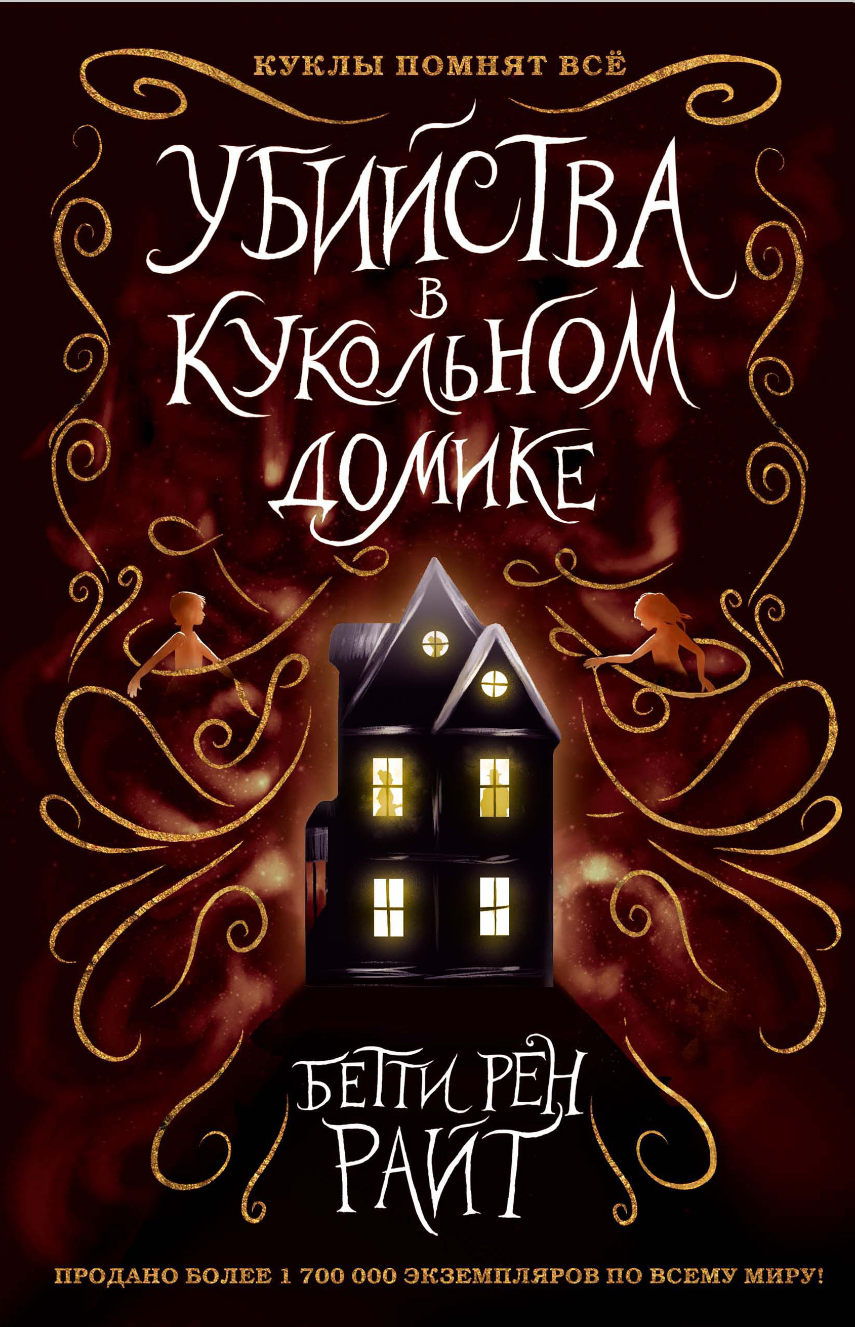 Бетти Райт Убийства в кукольном домике анна вольтц ночь в кукольном домике