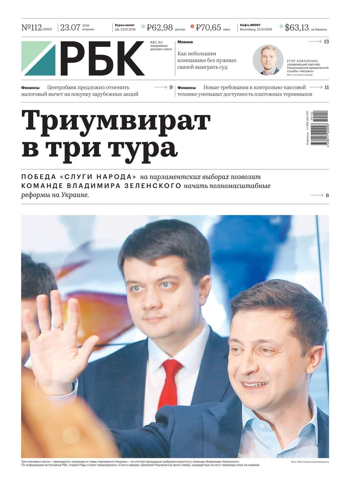 Ежедневная Деловая Газета Рбк 112-2019