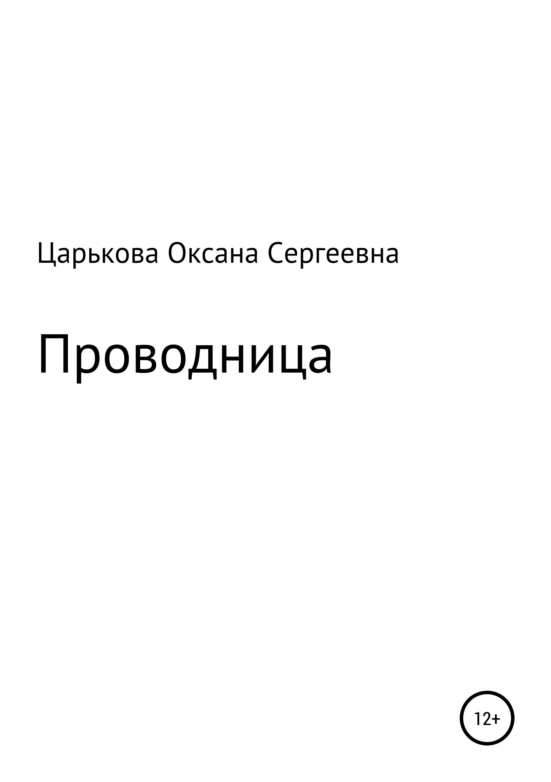 Оксана Сергеевна Царькова Проводница