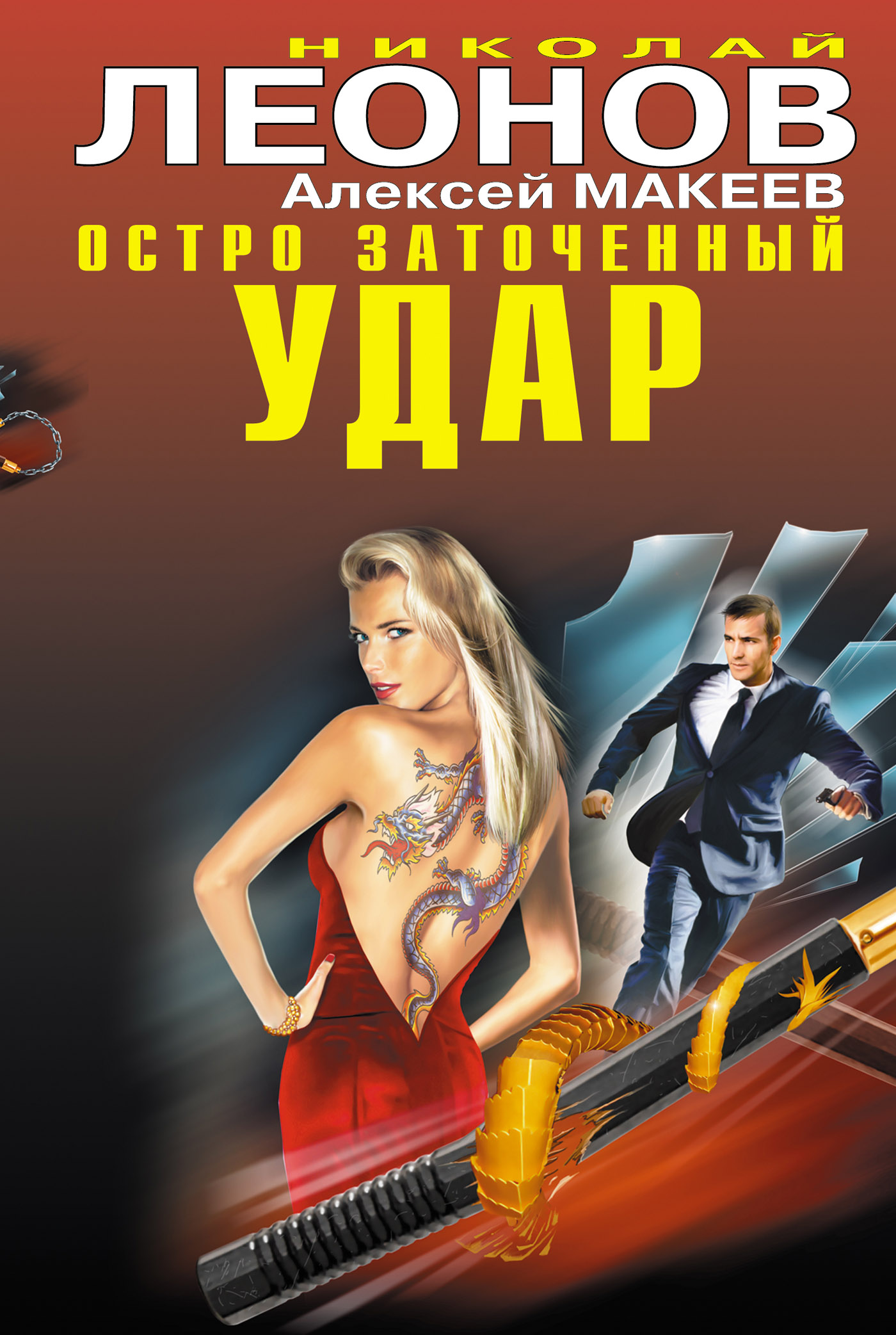 Николай Леонов Подозревается сыщик недорого