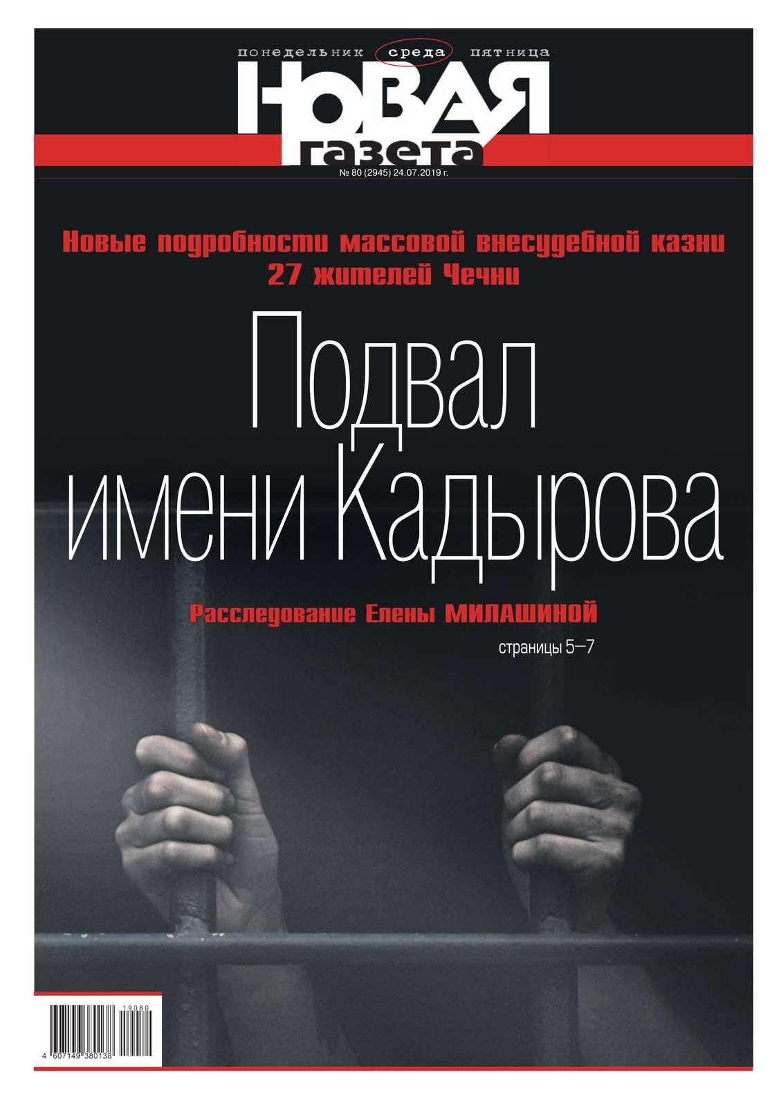 Новая Газета 80-2019
