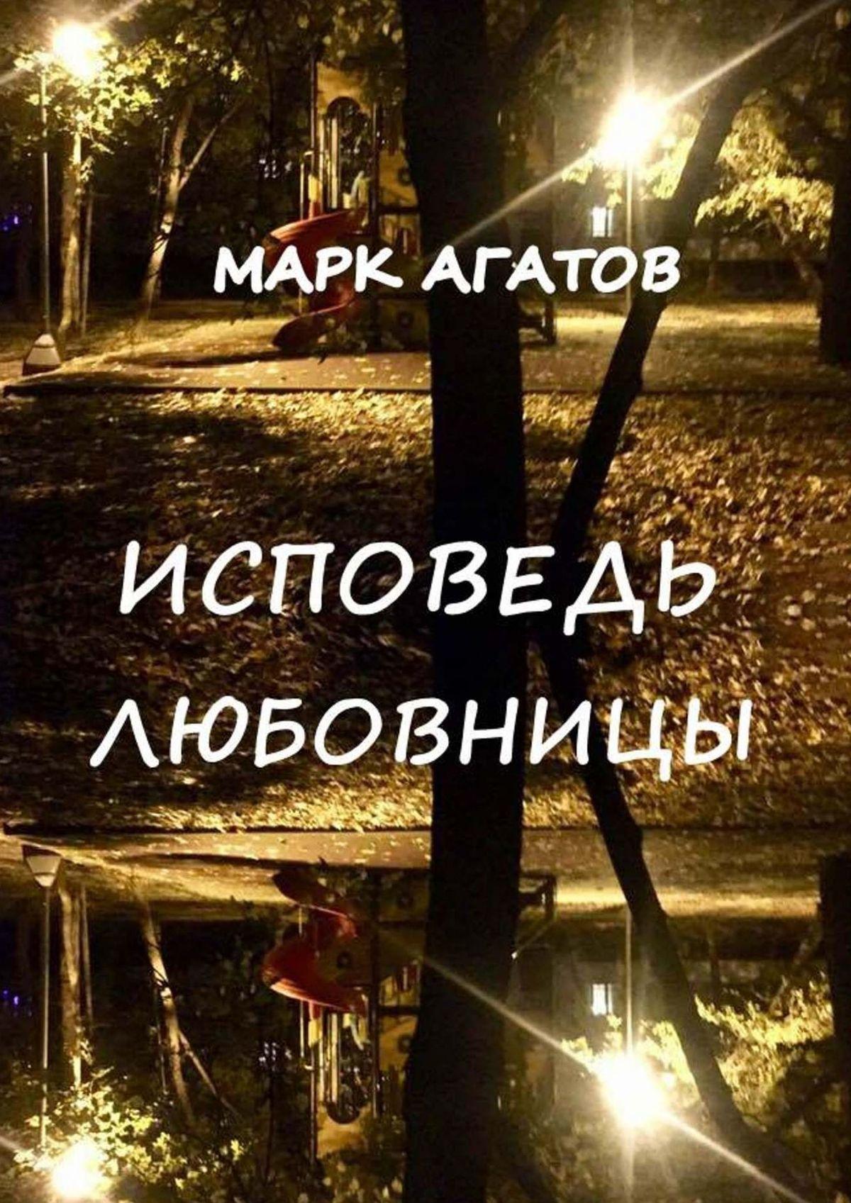 Марк Агатов Измена цена в Москве и Питере