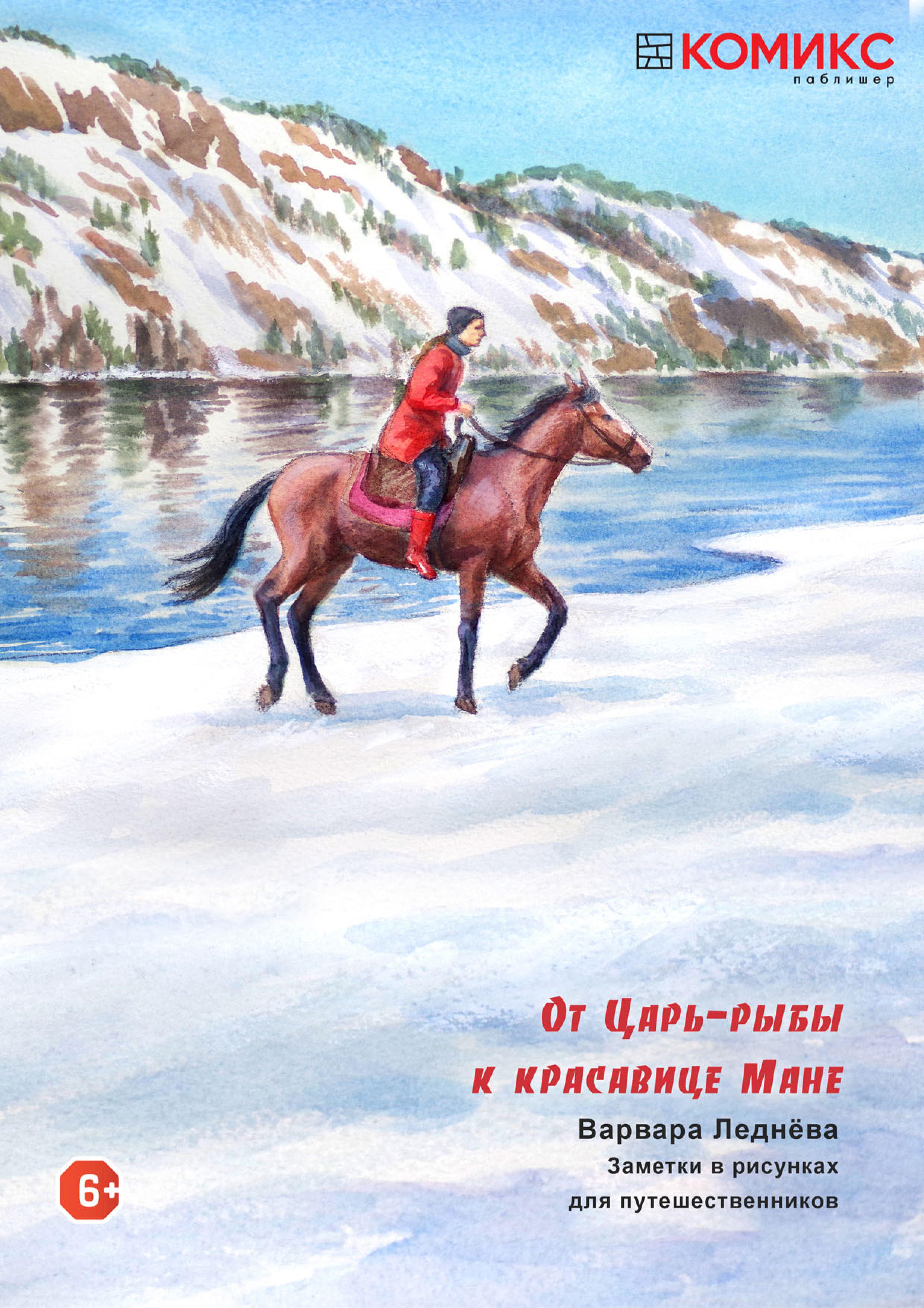 Варвара Леднёва От Царь-рыбы к красавице Мане