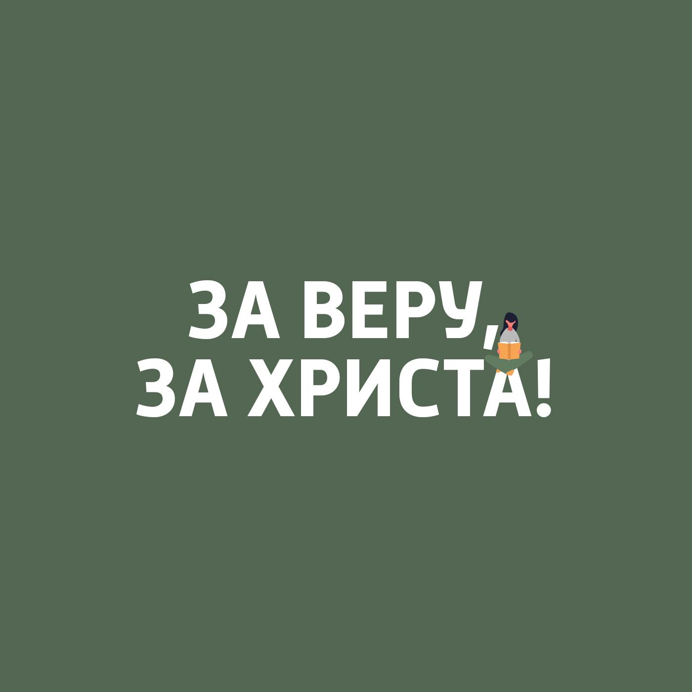 Творческий коллектив шоу «Сергей Стиллавин и его друзья» Завершение Третьего Крестового похода цены