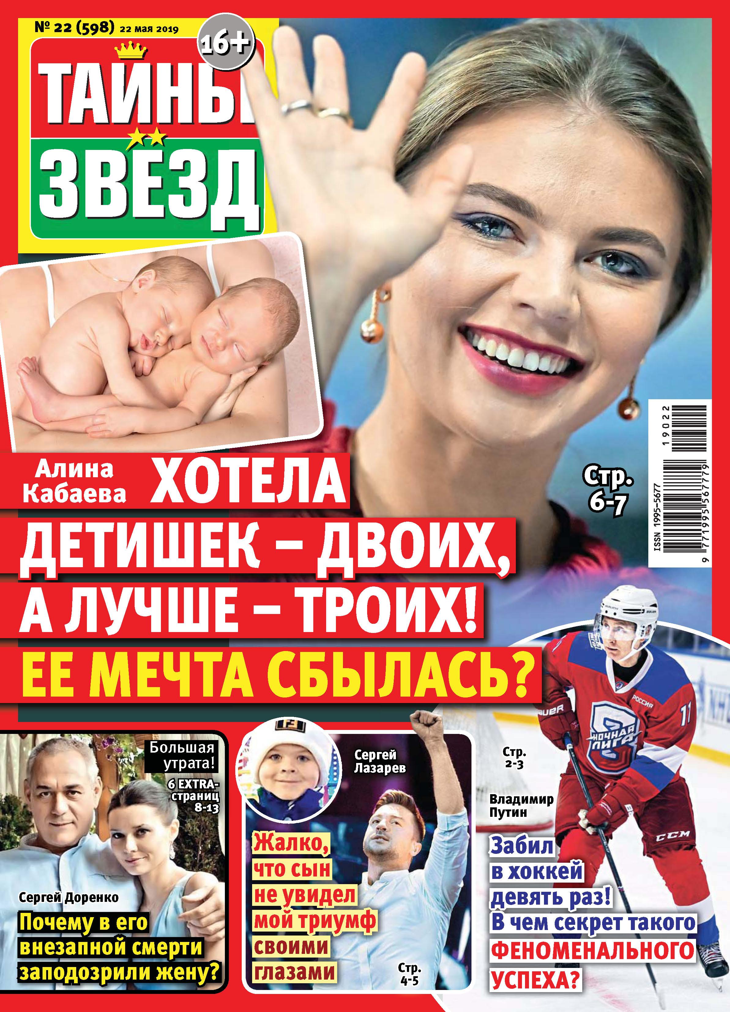 цены на Отсутствует Тайны звезд №22/2019  в интернет-магазинах