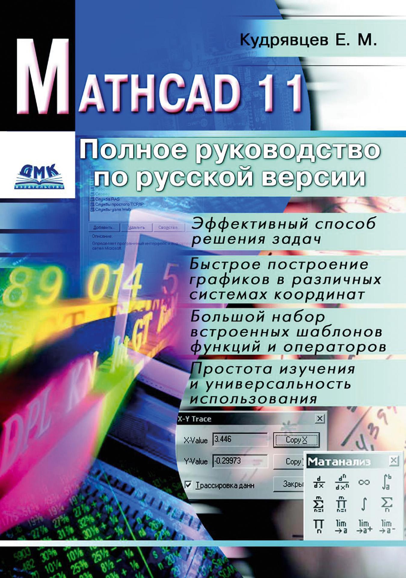 Е. М. Кудрявцев Mathcad 11: Полное руководство по русской версии mathcad книга руководство