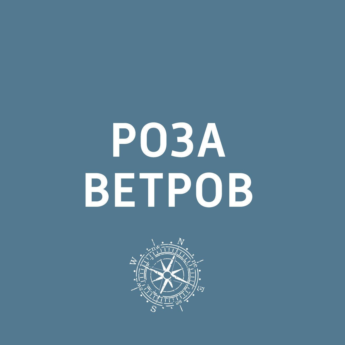 Творческий коллектив шоу «Уральские самоцветы» Туроператор New Travelers прекратит деятельность printio анапа