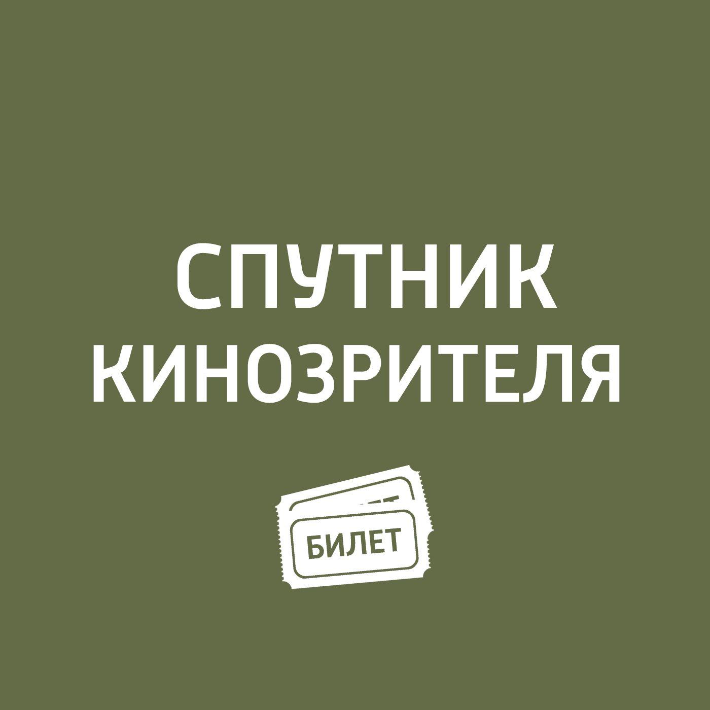 Антон Долин О фестивале Артдокфест-2018 антон долин премьеры с 22 декабря