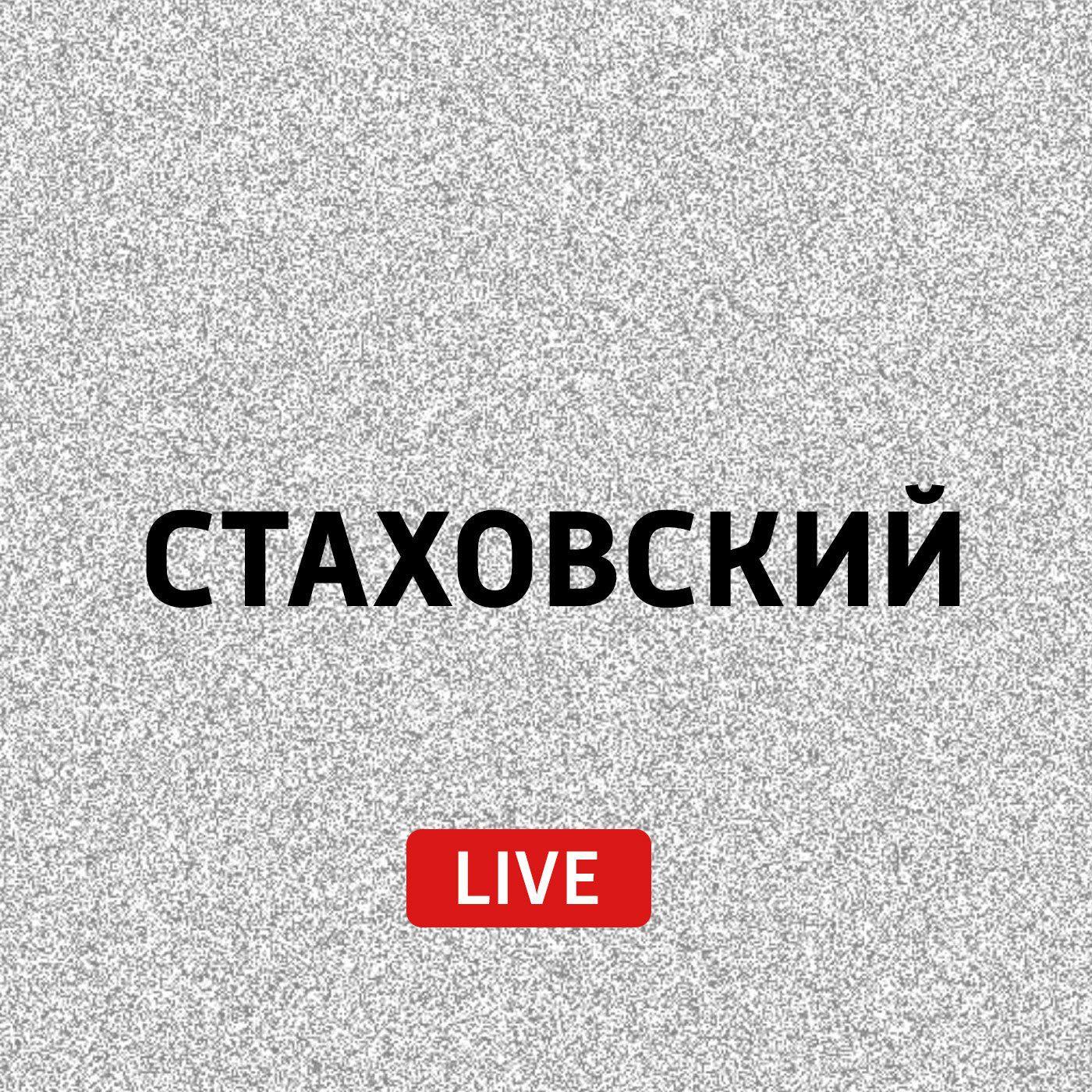 Евгений Стаховский День космонавтики и новые люди евгений стаховский о книгах и умных людях