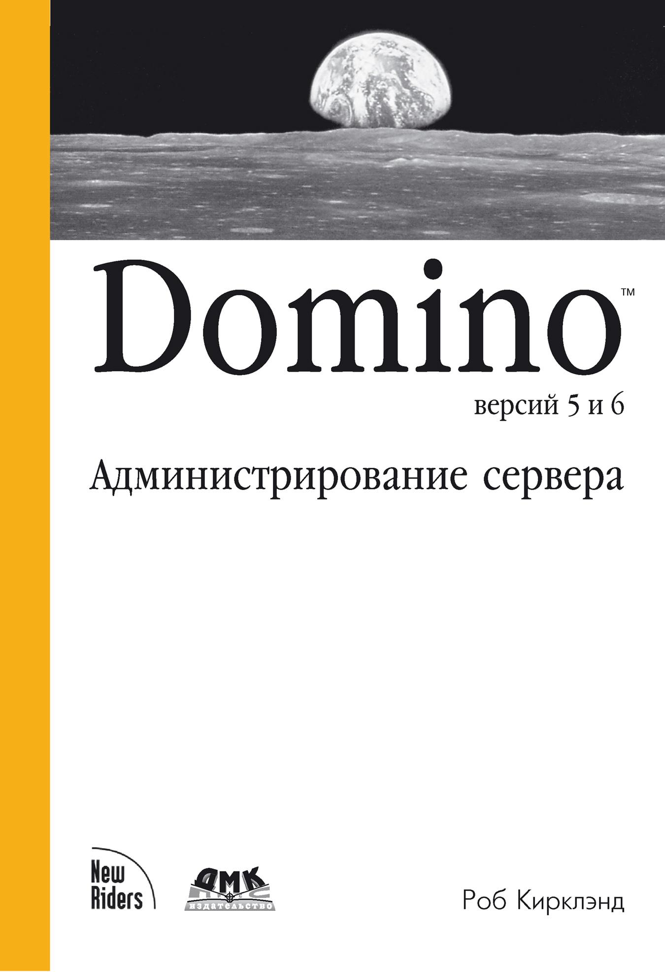 Роб Кирклэнд Domino версий 5 и 6. Администрирование сервера