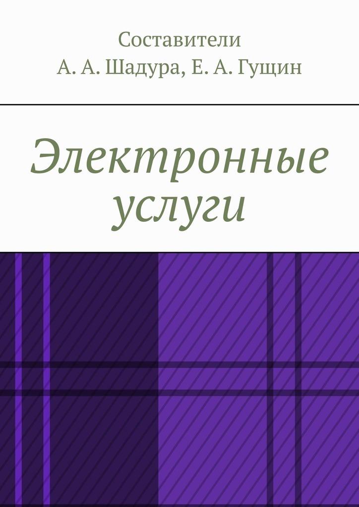 Антон Анатольевич Шадура Электронные услуги