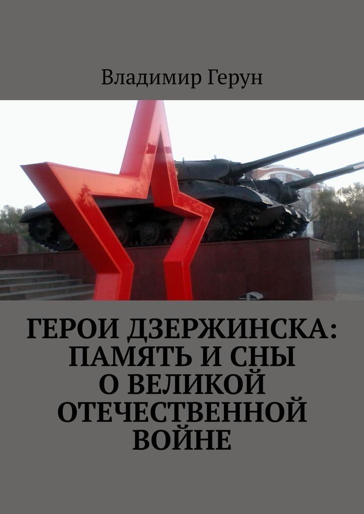 Герои Дзержинска: память исны оВеликой Отечественной войне