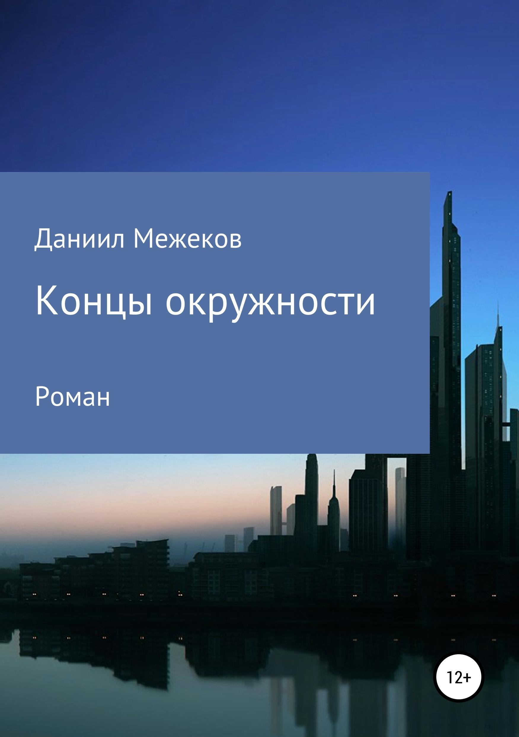 цена на Даниил Александрович Межеков Концы окружности