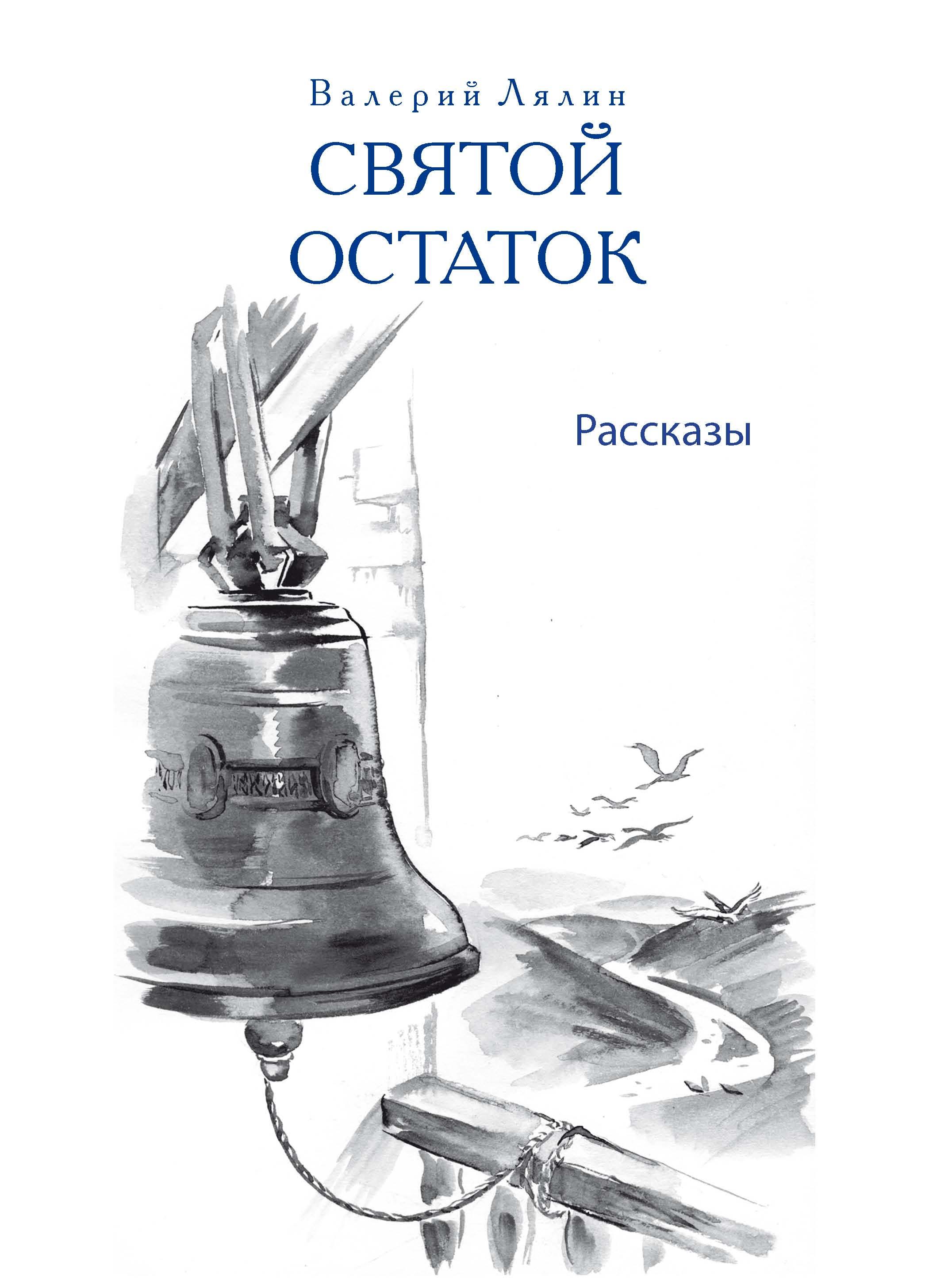 Николай Лесков Святой остаток николай лесков повести рассказы