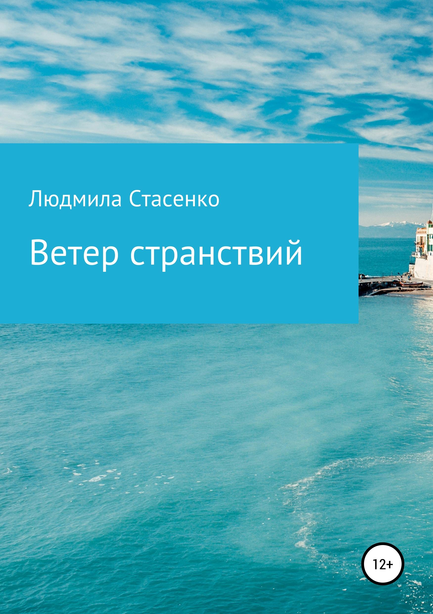 цена на Людмила Ивановна Стасенко Ветер странствий