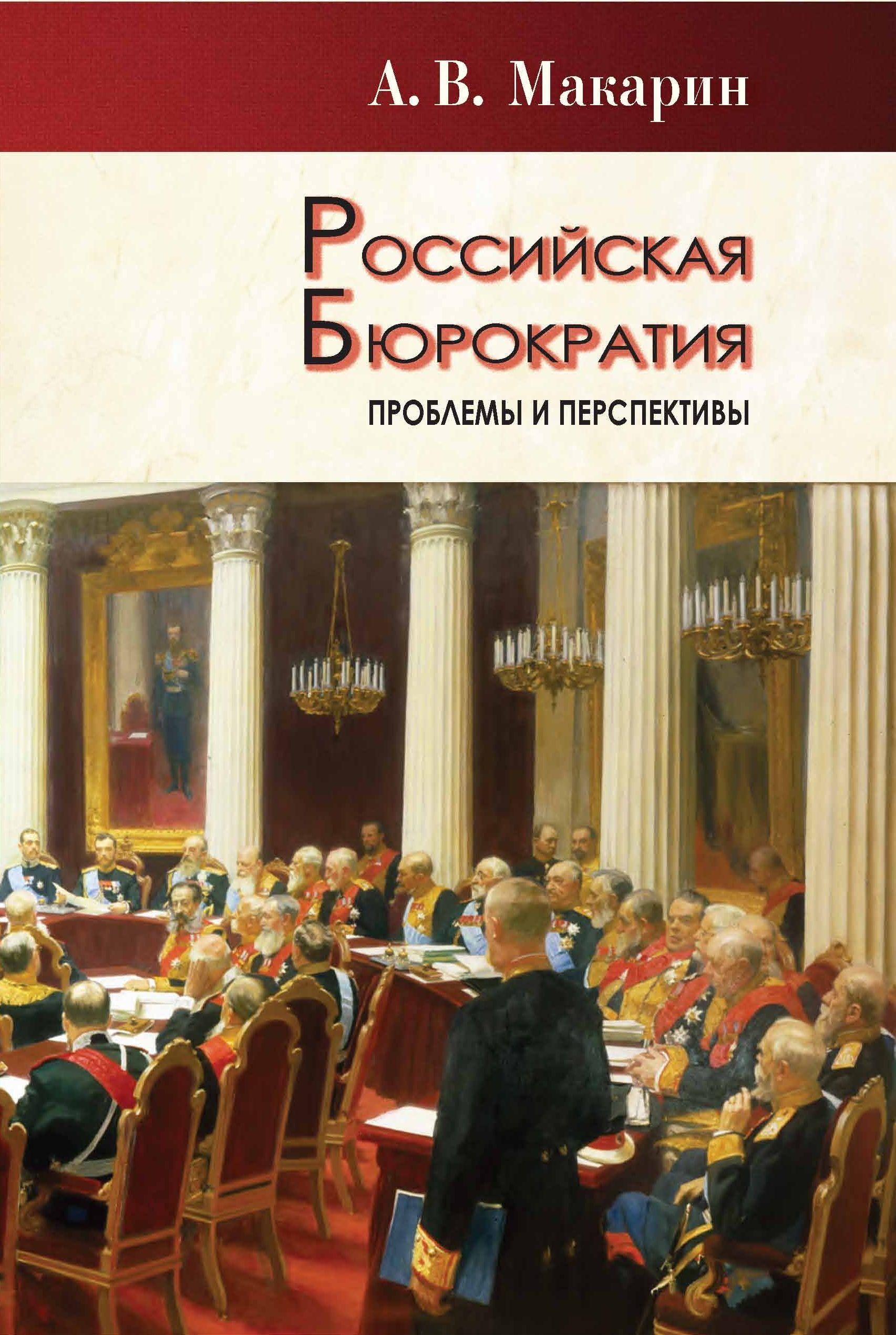 Российская бюрократия: проблемы и перспективы