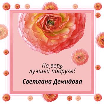 Светлана Демидова Не верь лучшей подруге! г м куликова не верь глазам своим или фантом ручной сборки