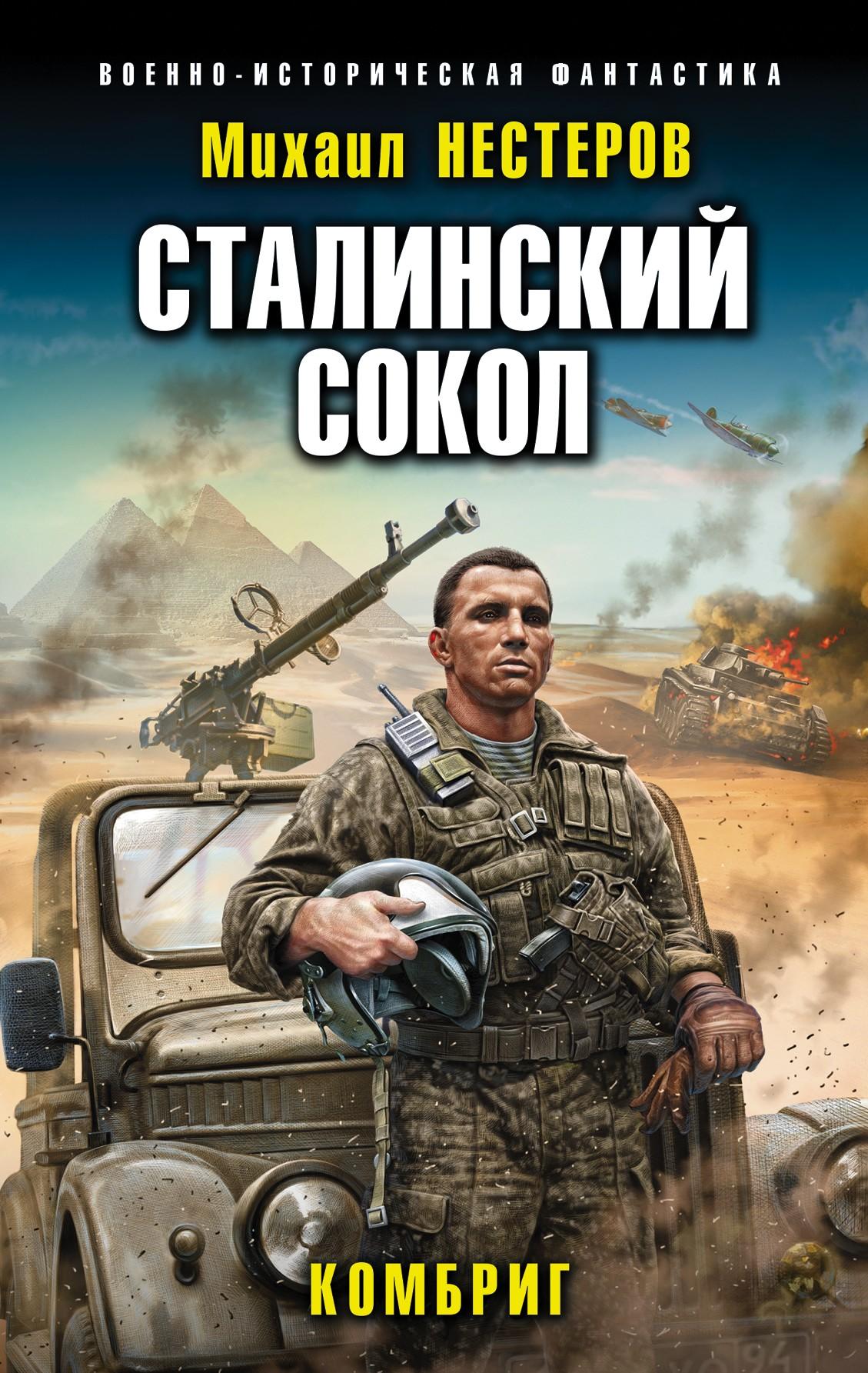 stalinskiy sokol kombrig