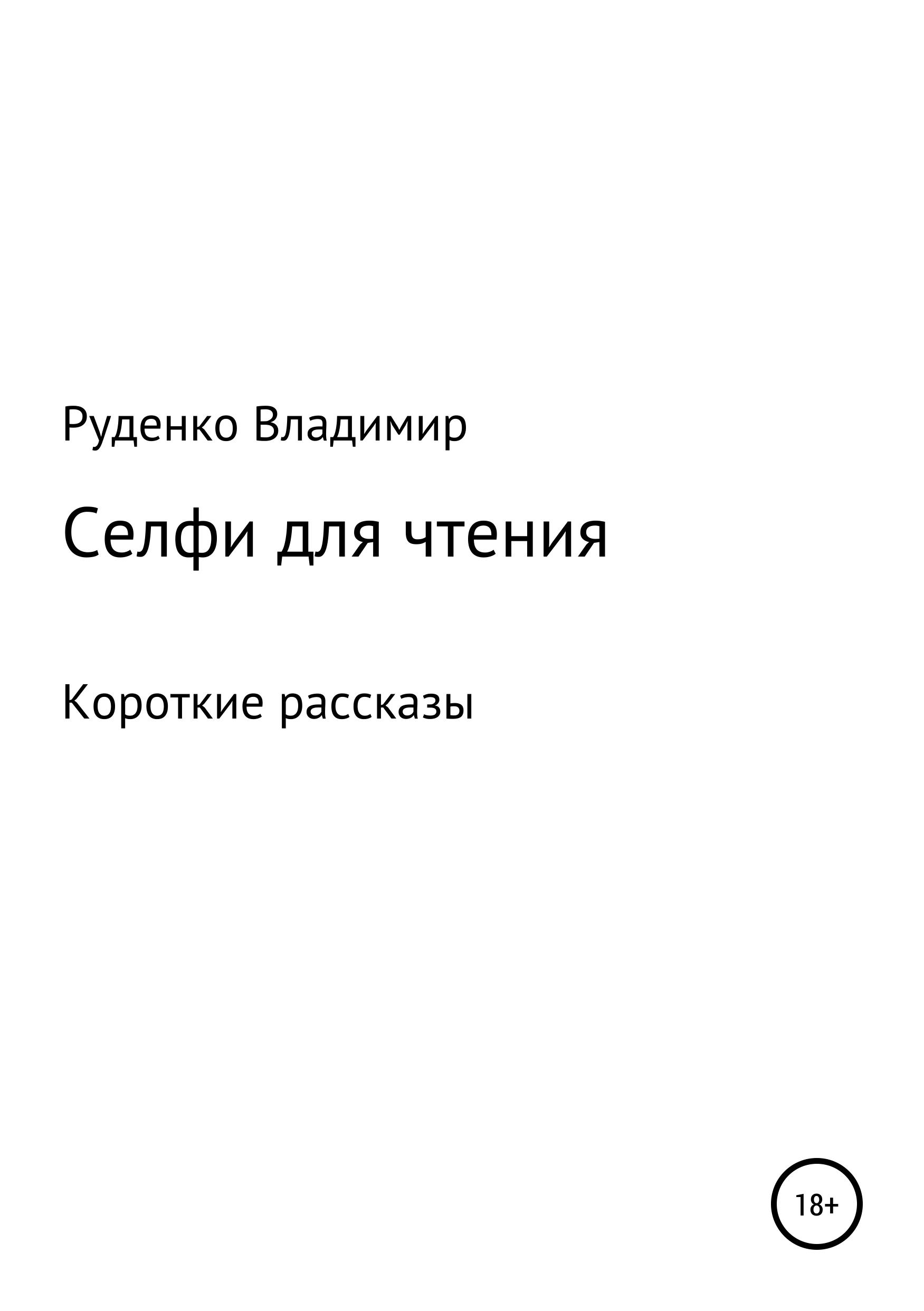 Владимир Руденко Селфи для чтения