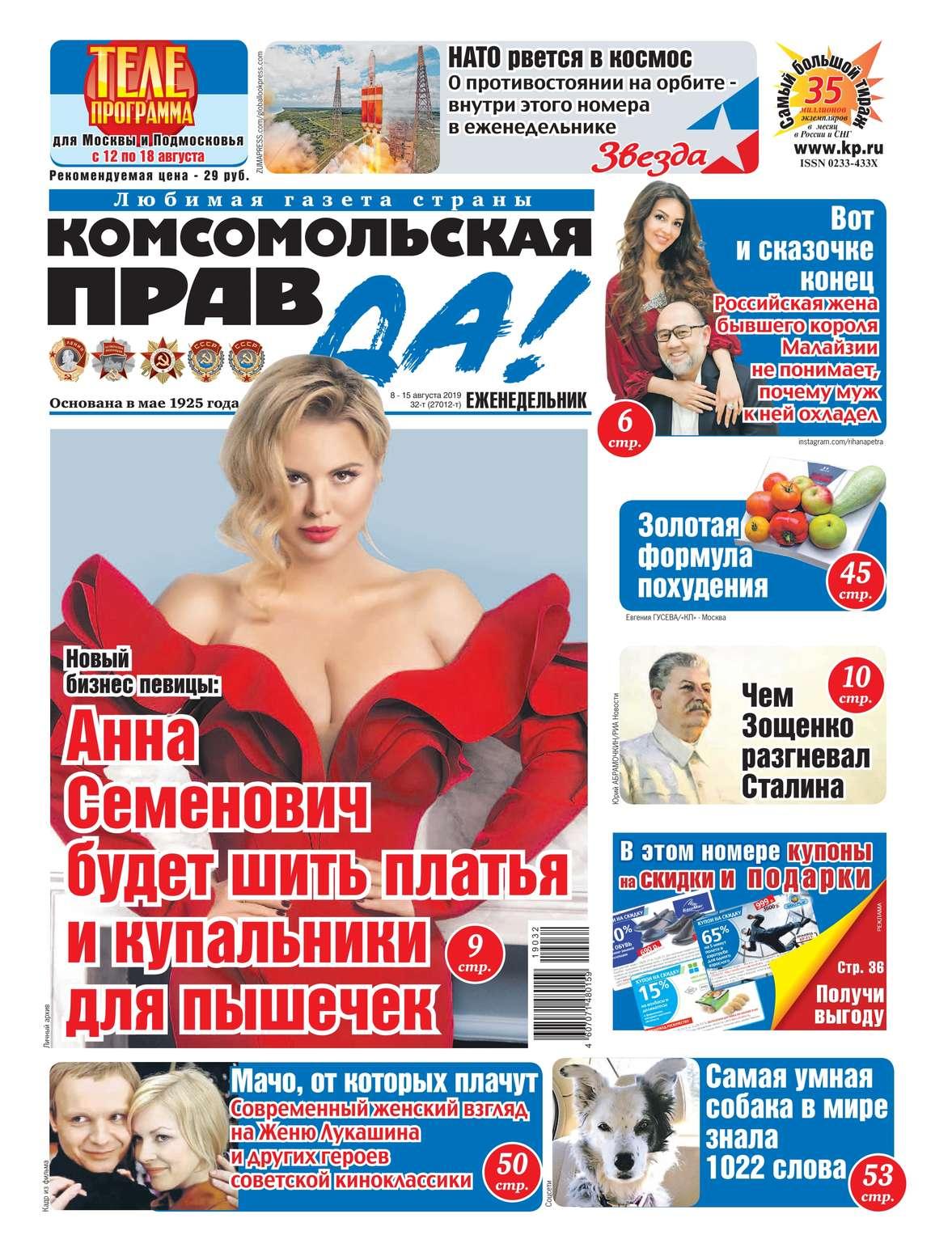 Комсомольская Правда (толстушка – Россия) 32т-2019