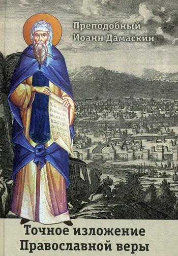 Преподобный Иоанн Дамаскин Точное изложение Православной веры