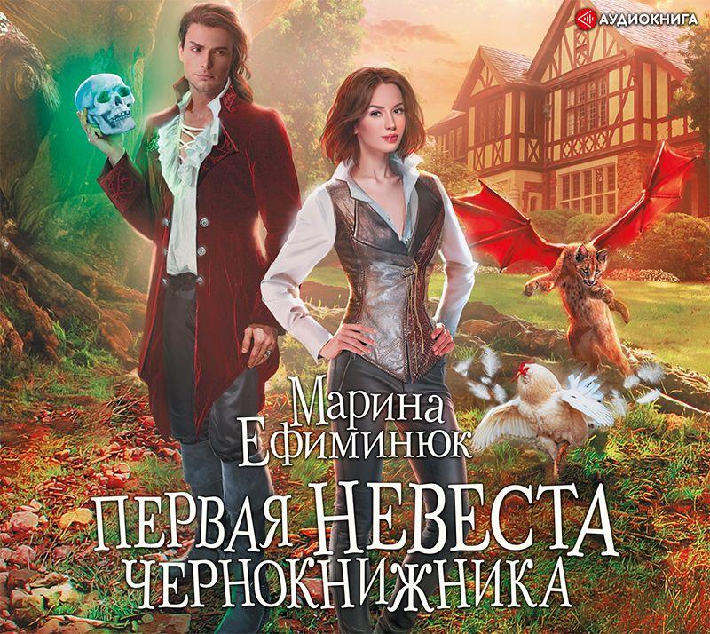 Марина Ефиминюк Первая невеста чернокнижника марина ефиминюк правила жестоких игр