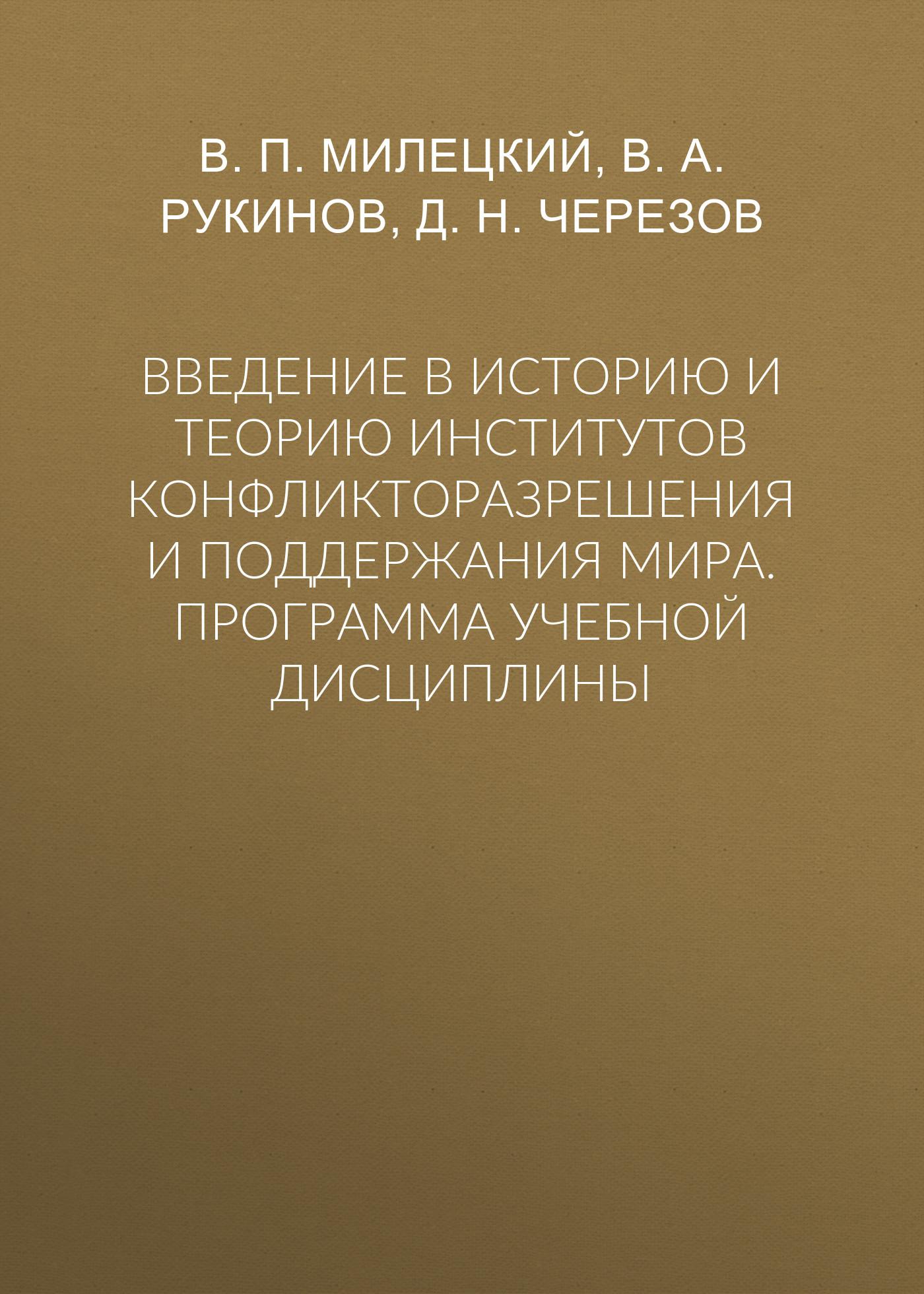 В. П. Милецкий Введение в историю и теорию институтов конфликторазрешения и поддержания мира. Программа учебной дисциплины