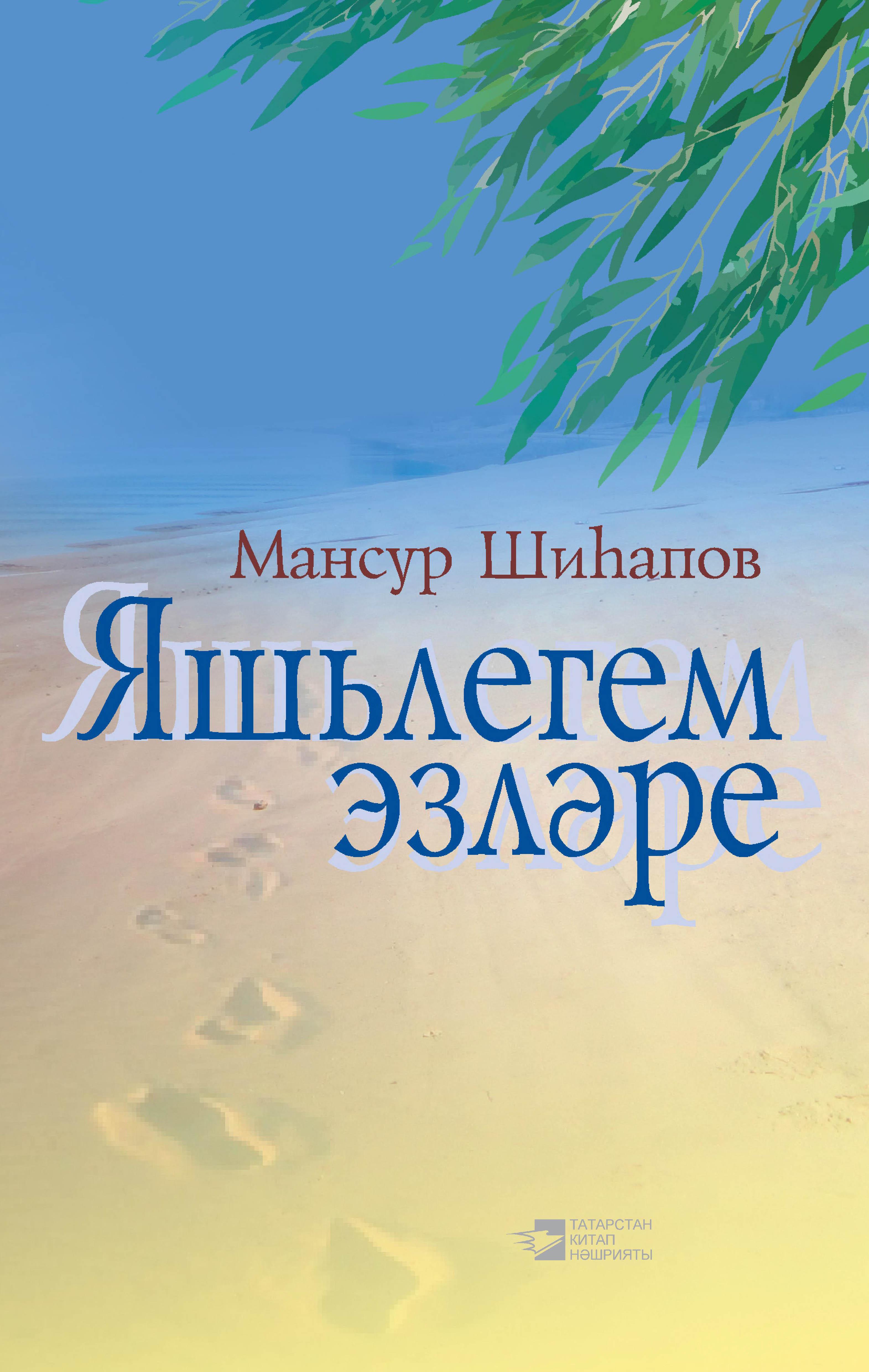 Мансур Шигапов Яшьлегем эзләре: җырлар, мәкаләләр, әңгәмәләр ноутбук скачать книгу
