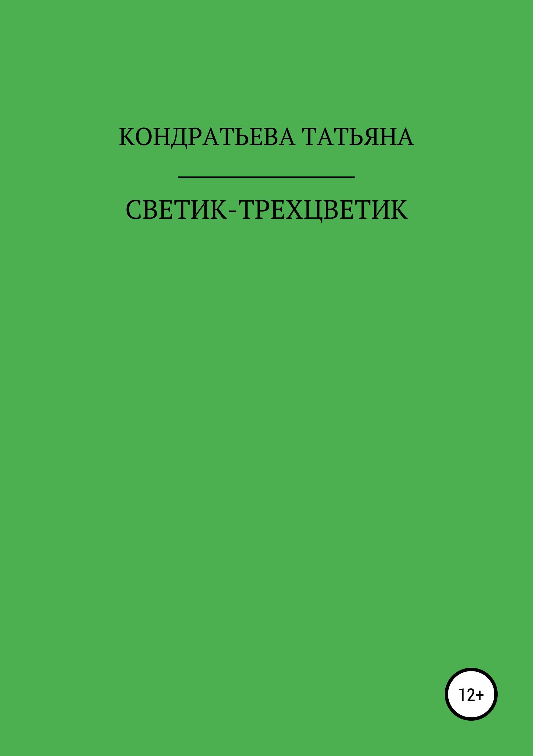Татьяна Викторовна Кондратьева Светик-трехцветик климова а всегда есть шанс роман