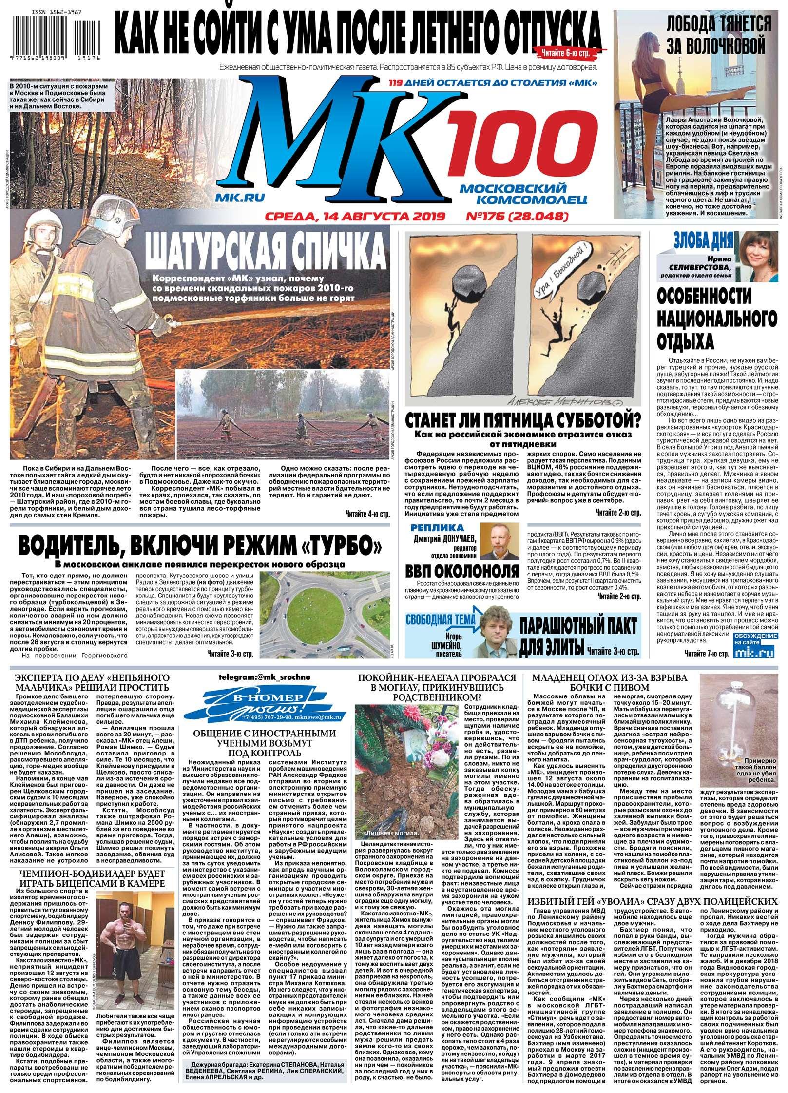 Редакция газеты МК Московский Комсомолец МК Московский Комсомолец 176-2019 цена в Москве и Питере
