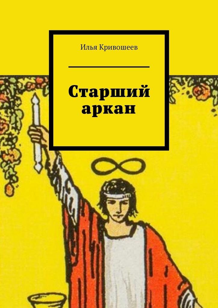 Илья Кривошеев Старший аркан нелли аркан шлюха