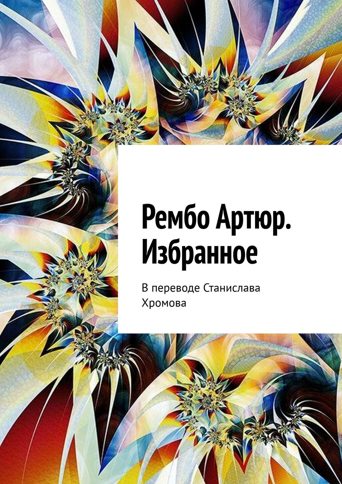 Артюр Рембо Избранное Впереводе Станислава Хромова