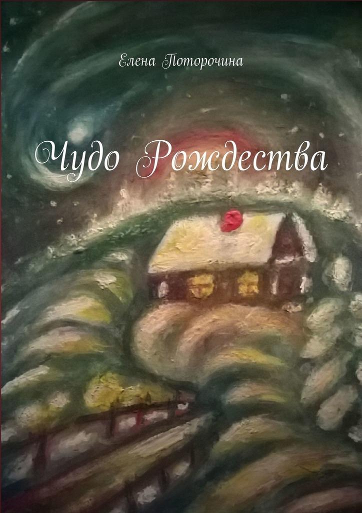 Елена Поторочина Чудо Рождества носовский г в фоменко а т христос родился в крыму там же умерла богородица