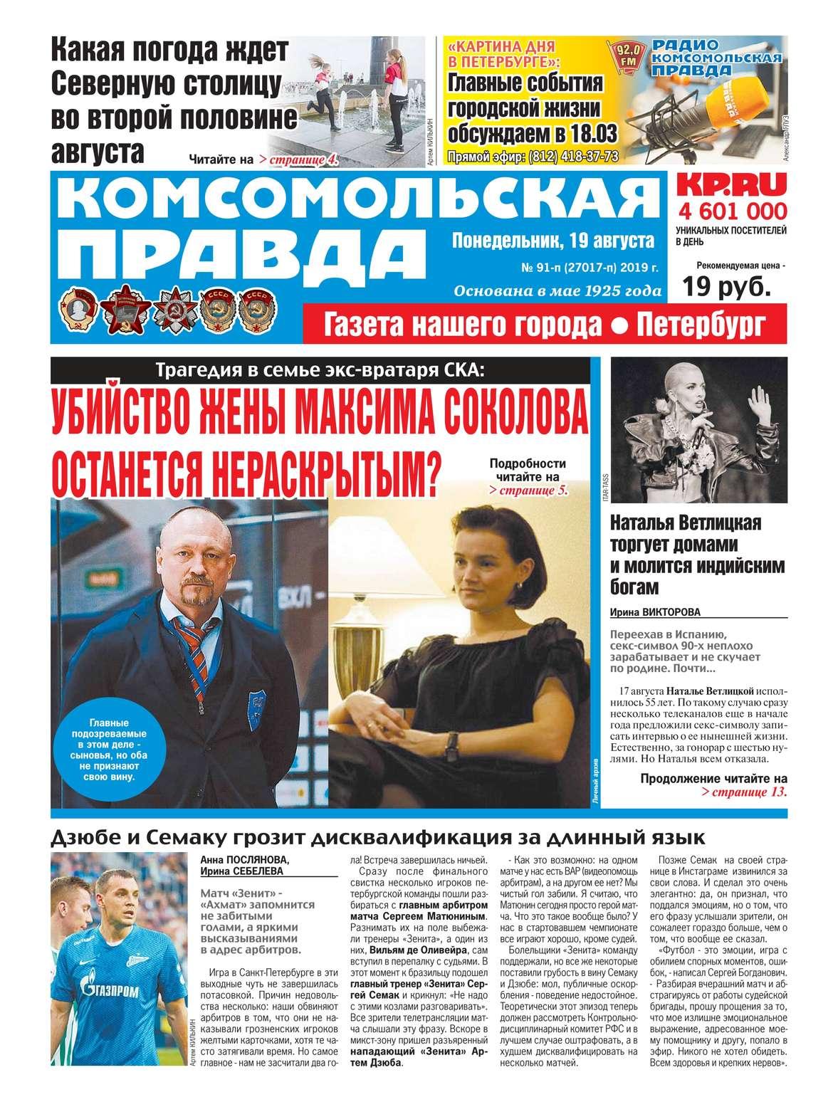 Комсомольская Правда. Санкт-Петербург 91п-2019