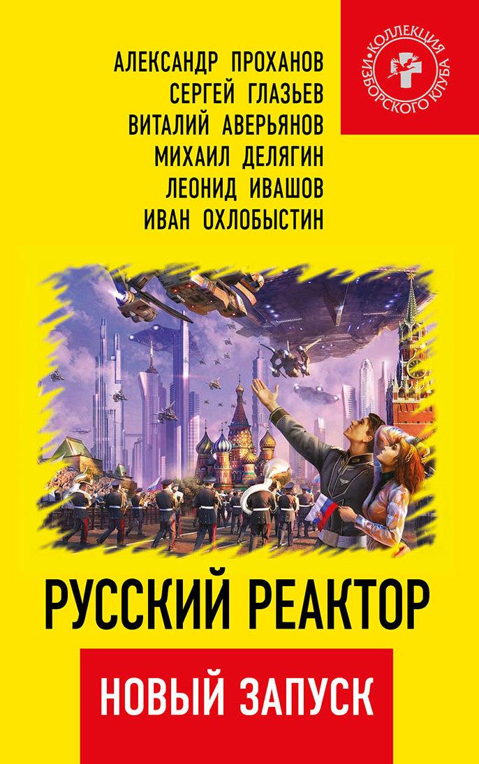 Русский реактор. Новый запуск