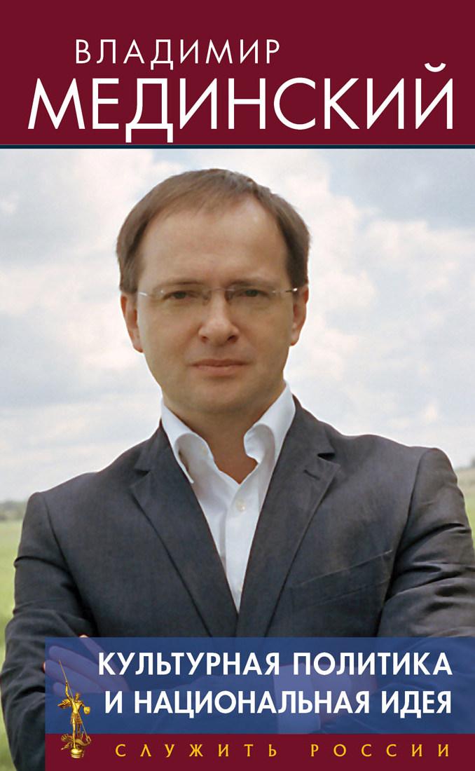 Владимир Мединский Культурная политика и национальная идея мединский в культурная политика и национальная идея