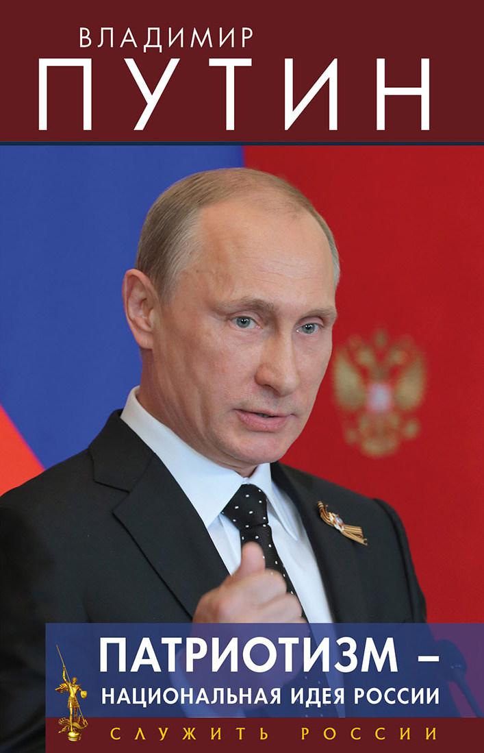 Патриотизм – национальная идея России