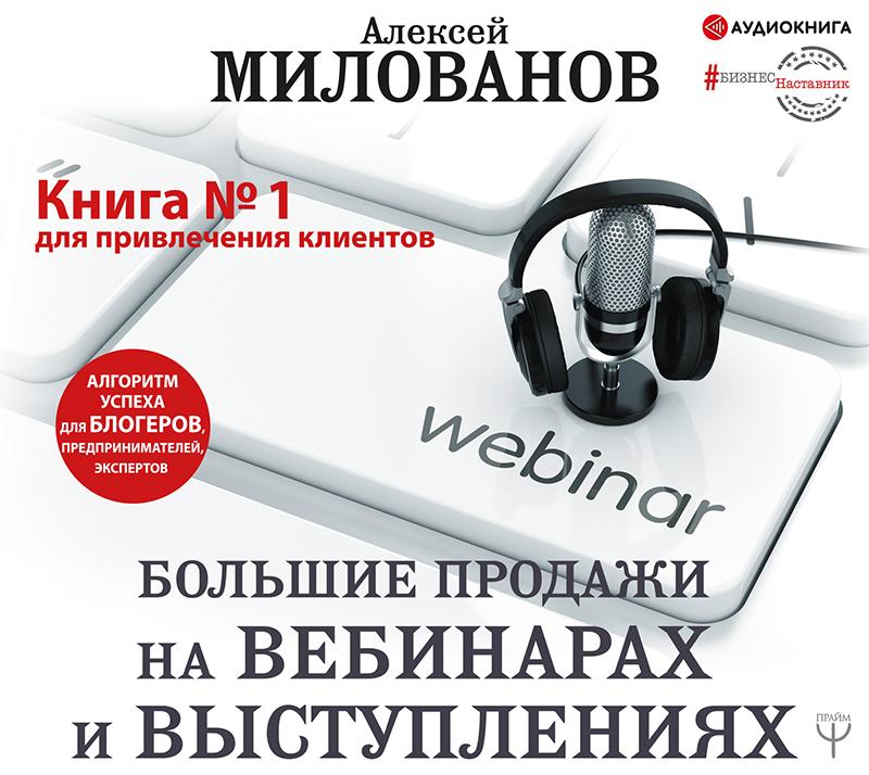 цена на Алексей Милованов Большие продажи на вебинарах и выступлениях. Алгоритм успеха для блогеров, предпринимателей, экспертов