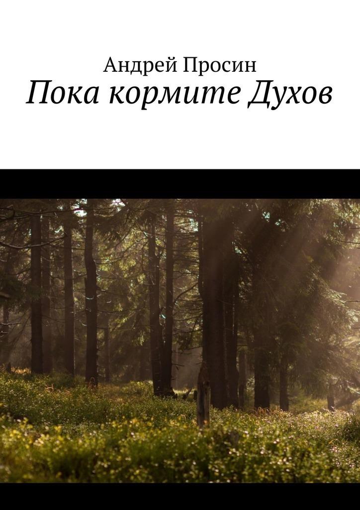 Андрей Просин Пока кормите Духов