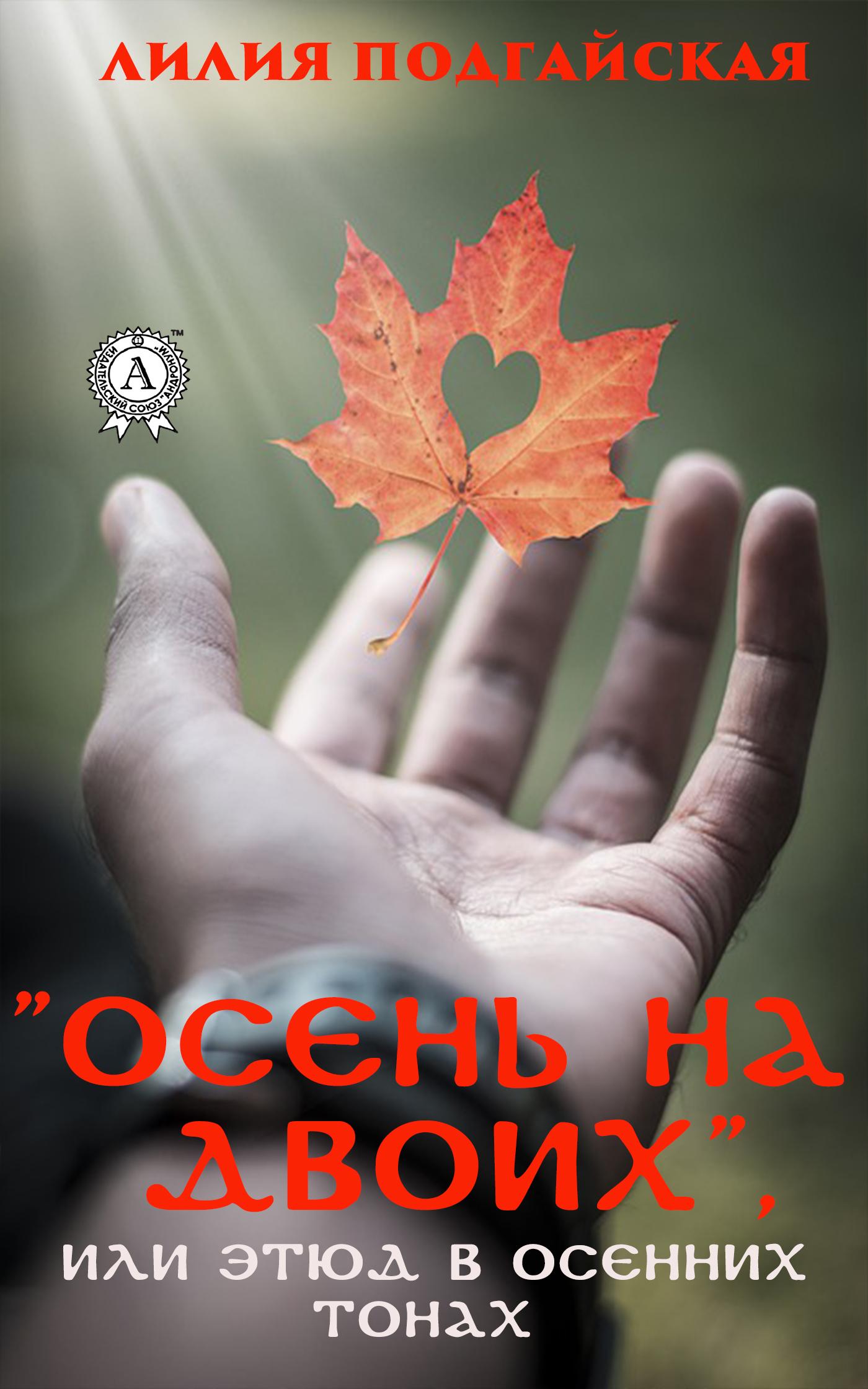 Осень на двоих, или этюд в осенних тонах