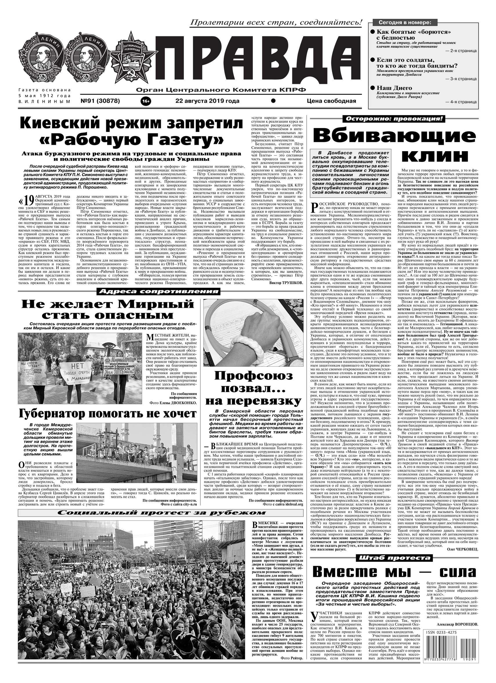 Правда 91-2019