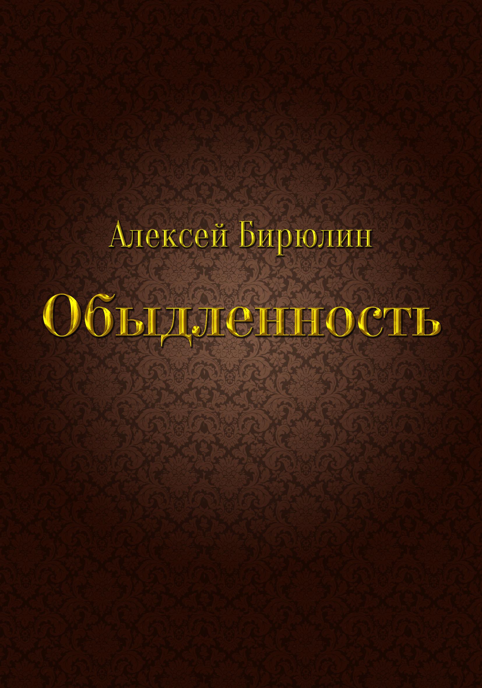 Алексей Бирюлин Обыдленность