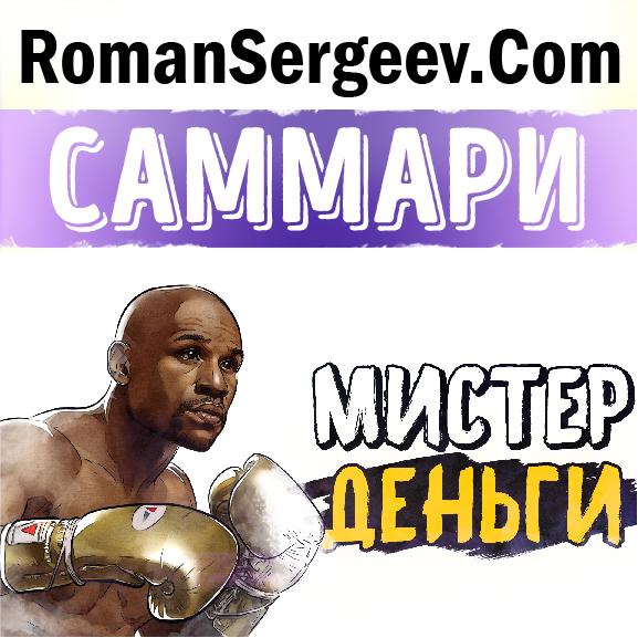 Роман Сергеев Мистер Деньги. Флойд Мейвезер. Обзор цены
